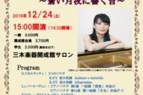 2016.12.11 萬谷衣里さんコンサートチラシ