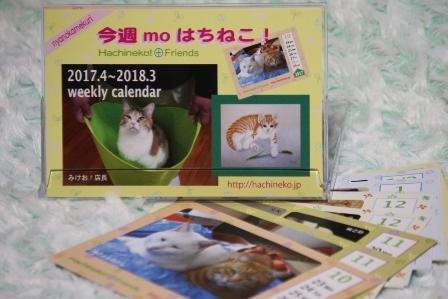 2017.4 はちねこカレンダー