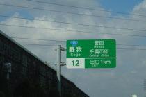 2018 日本 その他