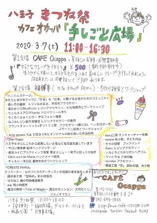 2020 日本 猫